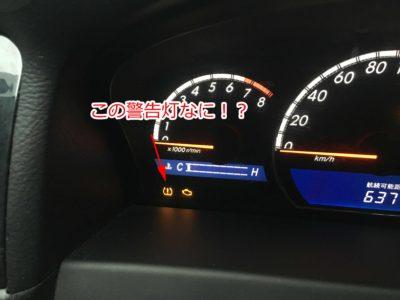 ゼロクラウンタイヤ空気圧警告灯