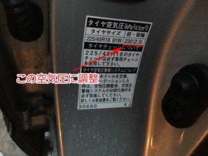 ゼロクラウンタイヤ空気圧基準値